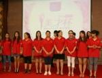 2014年9月11日深圳市丽蒂雅化妆品有限公司首届美才杯知识竞赛