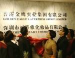 深圳市丽蒂雅化妆品公司于2015年1月办公地址喜迁新址